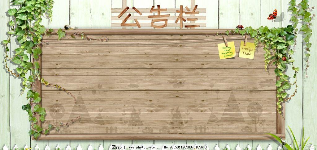 綠色校園公告欄背景圖片_海報設計_廣告設計_圖行天下