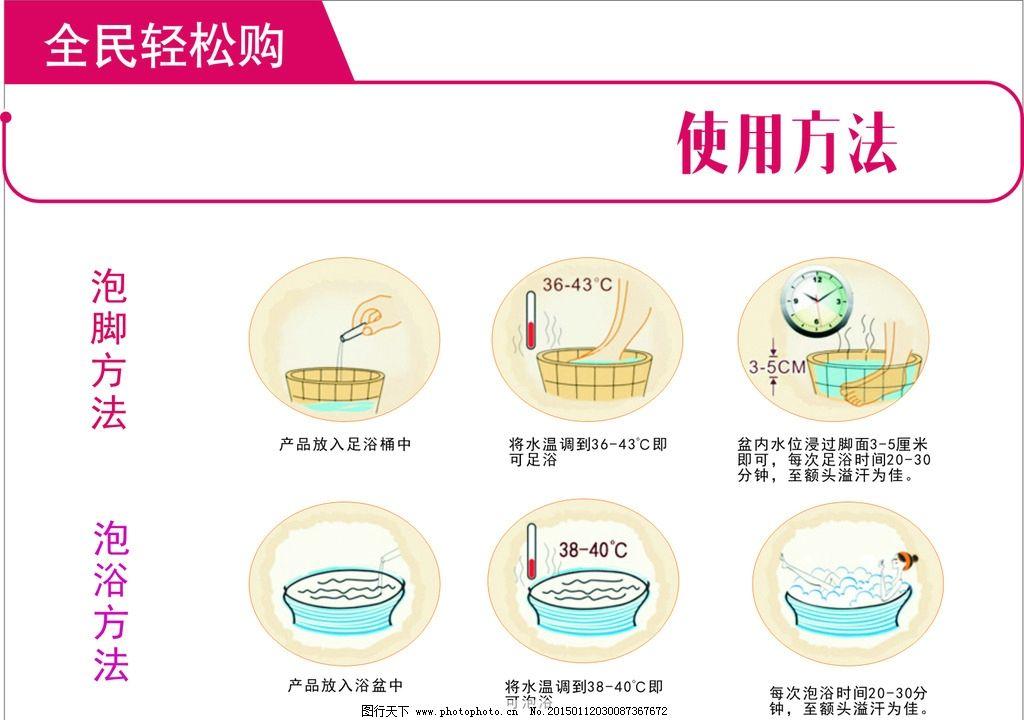 泡脚方法介绍 泡浴方法 足浴用品 木桶 卡通 流程 水温 水 温度计
