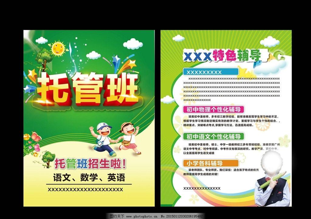 托管辅导 暑期托管招生 托管宣传单 dm宣传单 设计 广告设计 dm宣传单