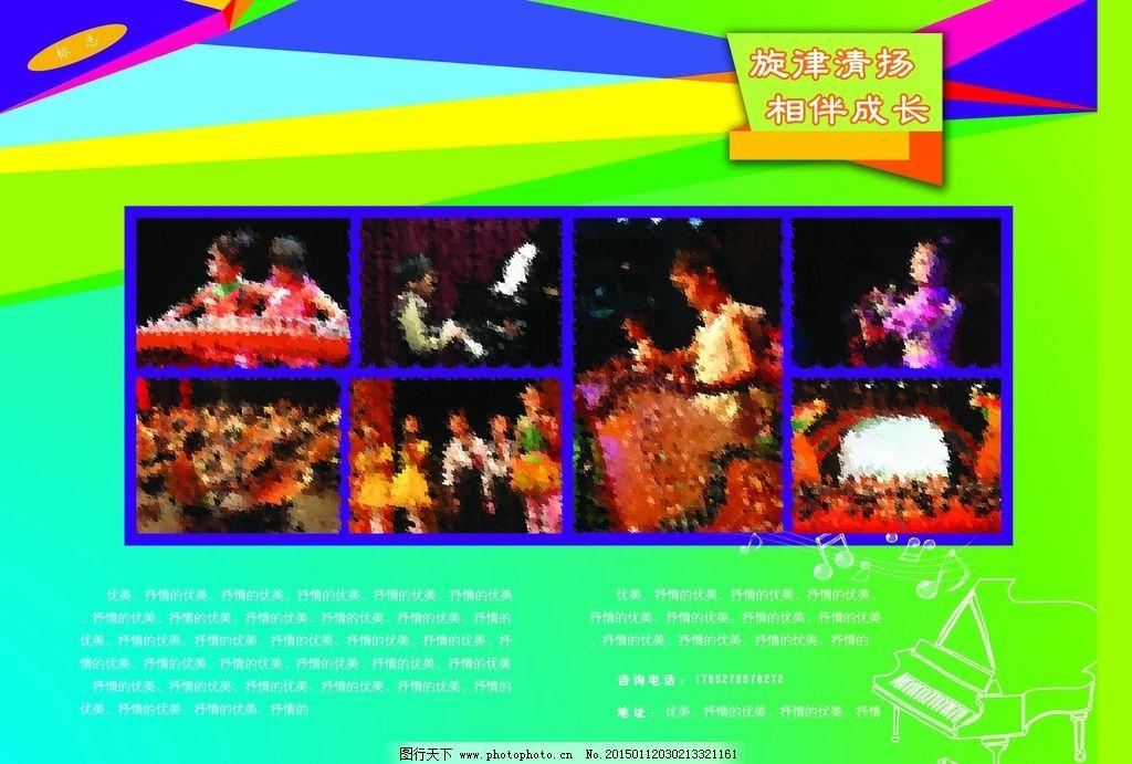 培训 彩虹 彩虹岛 七彩 艺术培训 钢琴 琴声 旋律 音符 宣传册 公司图片