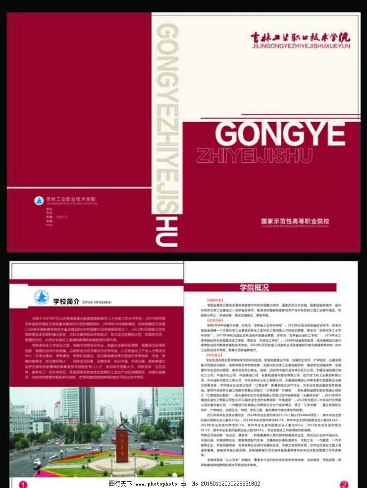 彩页 宣传单 册子 折页 红色 招生 简章 介绍  设计 广告设计 dm宣传