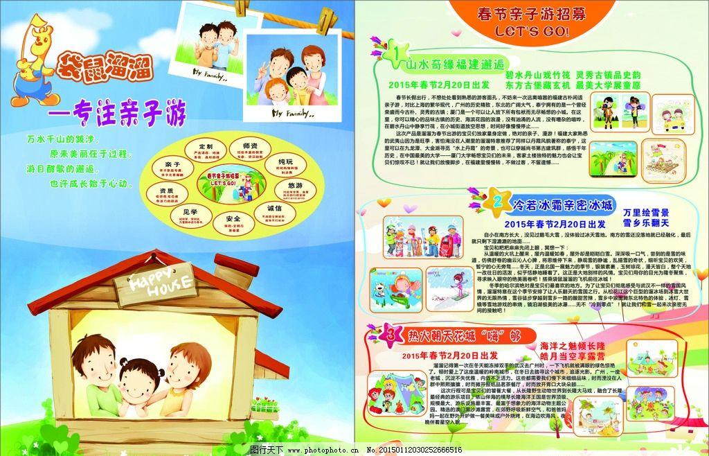 亲子游 旅游 幼儿园 宣传单 海报 幼儿园活动 宣传单 设计 广告设计