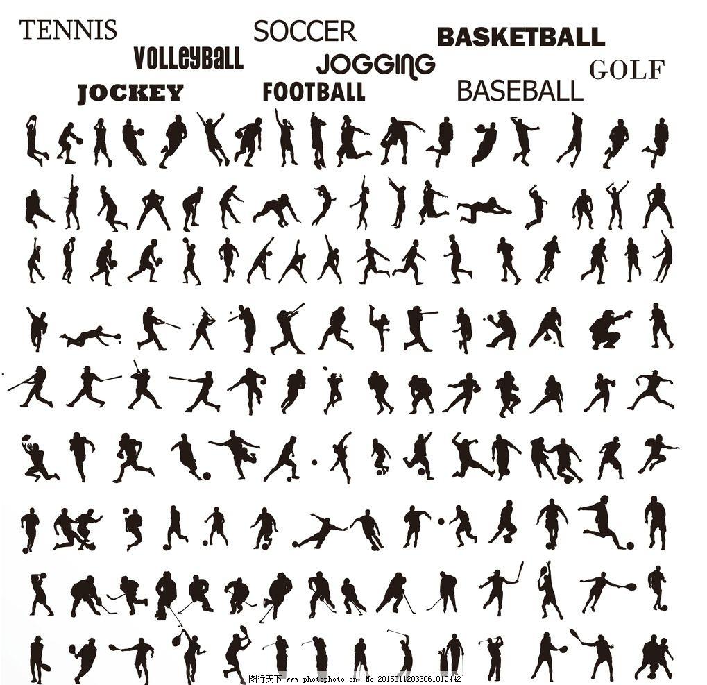 黑白人物剪影 人物剪影 足球运动 篮球运动 健身人物剪影 运动人物