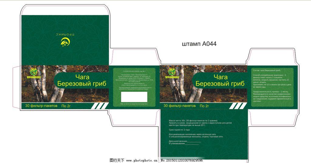 包装 包装设计 电路板