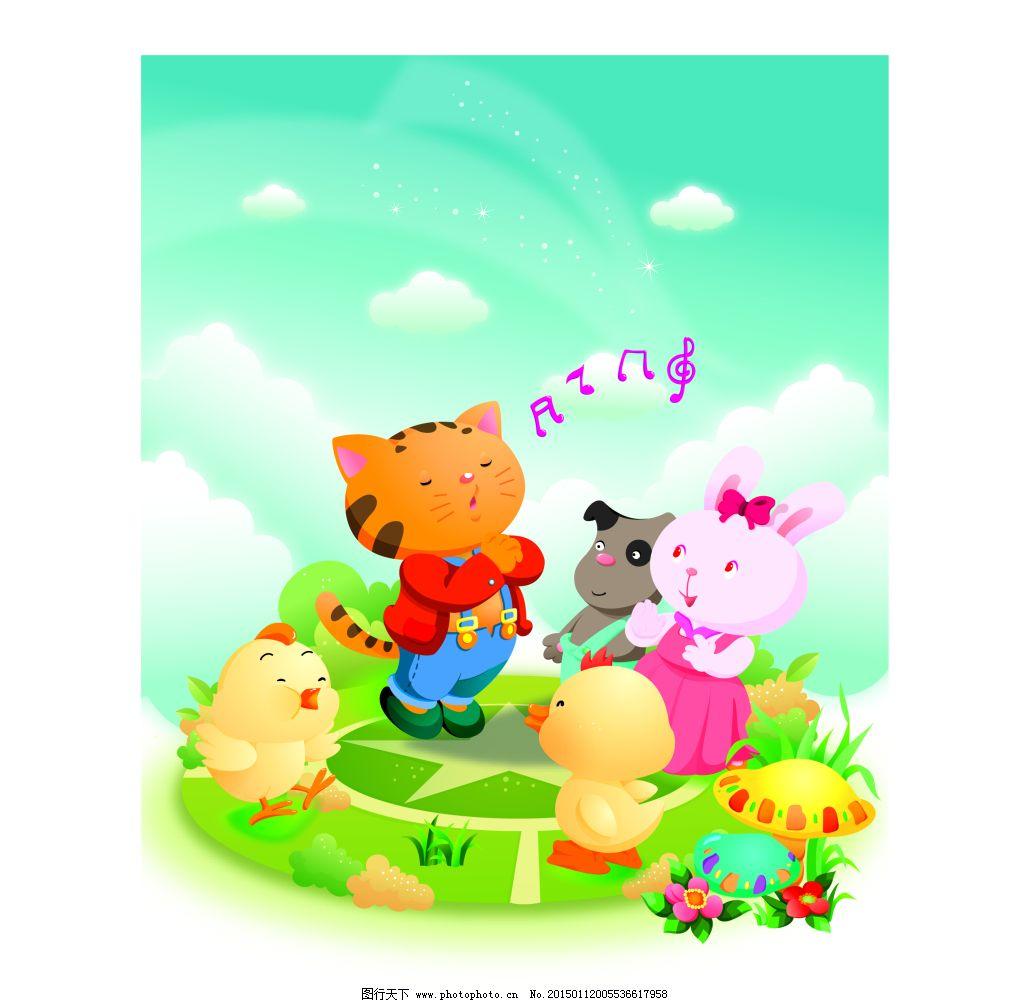彩色卡通矢量图 彩色卡通矢量图免费下载 草地 小动物 小狗 小鸡图片