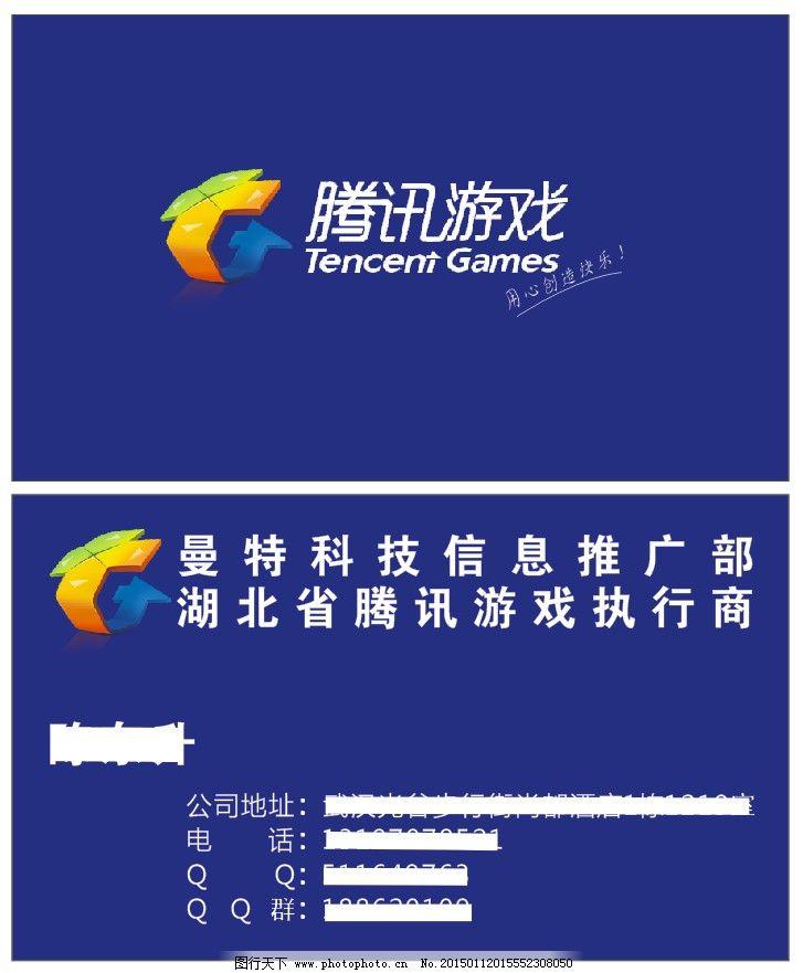 蓝色名片 腾讯游戏名片 腾讯游戏logo 蓝色名片 原创设计 原创名片|卡