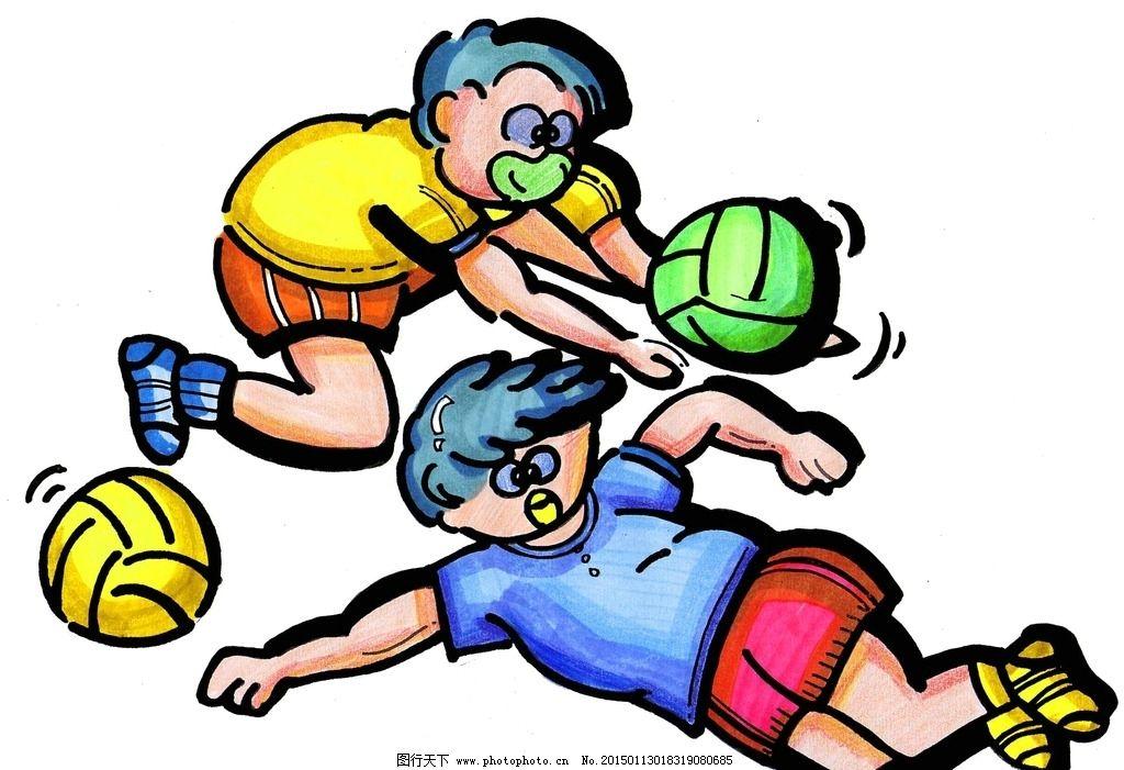 排球训练卡通图片