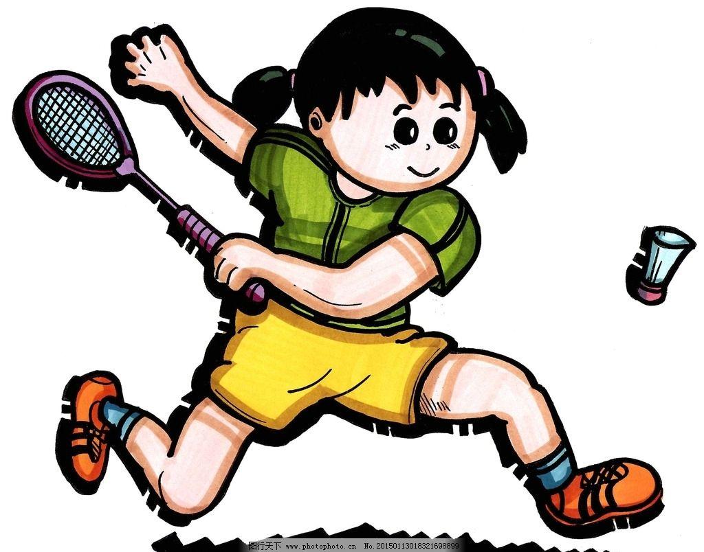 羽毛球卡通高清图片_动漫人物_动漫卡通_图行天下图库