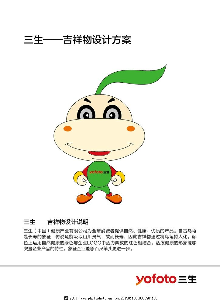 吉祥物设计 矢量动物 吉祥物 设计说明 矢量乌龟 图标 logo 标志 设计