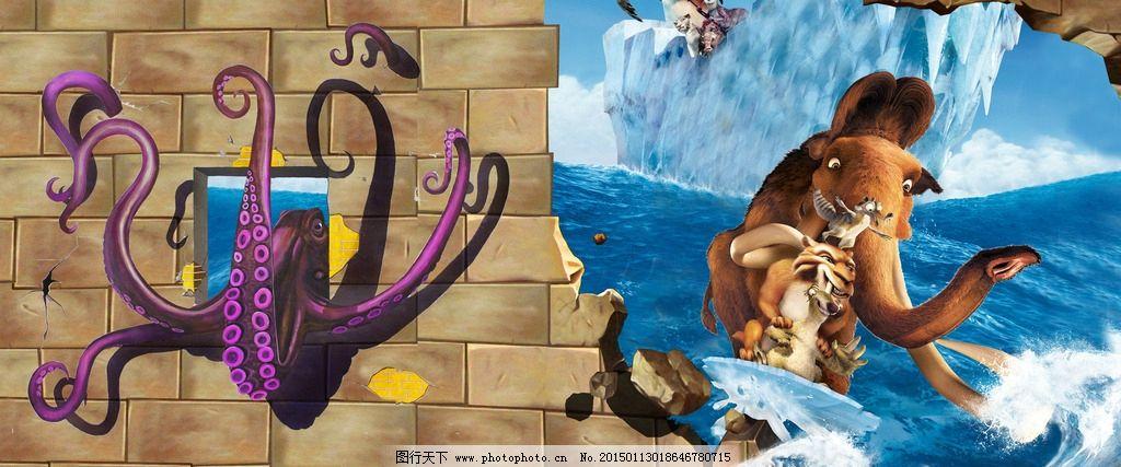 长毛象 曼尼 卡通动物 墙画 户外墙画 室内墙画 3d画 3d画 立体画 3d
