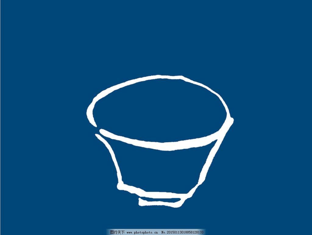 笔刷 毛笔 蓝底 手绘 白色 茶杯  设计 文化艺术 传统文化 100dpi psd
