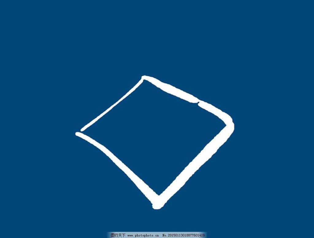 笔刷 毛笔 蓝底 手绘 白色 方框 设计 文化艺术 传统文化 100dpi psd