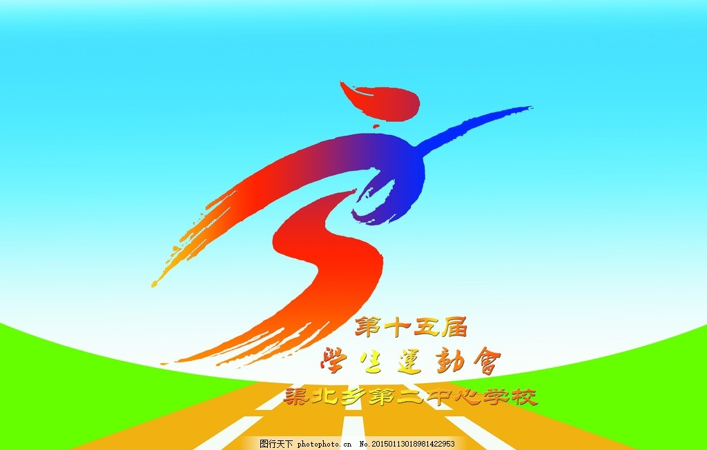 学生 运动会 学生运动会 教育 会徽 运动会会徽 设计 文化艺术 体育