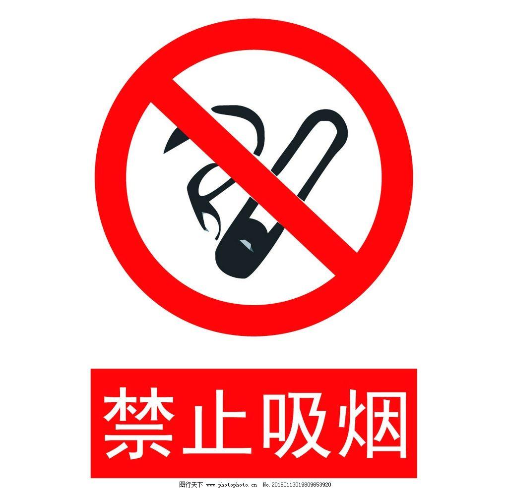 禁止吸烟标志牌_禁止吸烟图片_公共标识标志_标志图标_图行天下图库