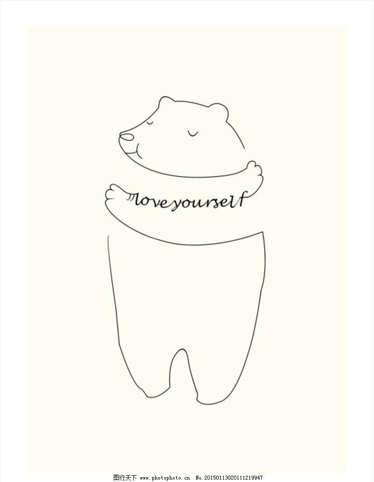 小熊 拥抱自己图片