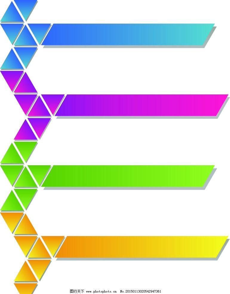 标签 标题 立体菱形标记 矢量图 素材 底纹 标志图标 线条 设计 底纹