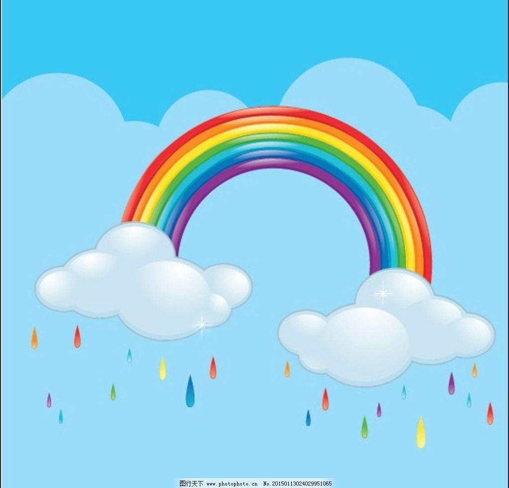 彩虹 雨 手绘 七彩 鲜花 草地 蓝天 白云 天空 矢量 彩虹雨 设计 自然