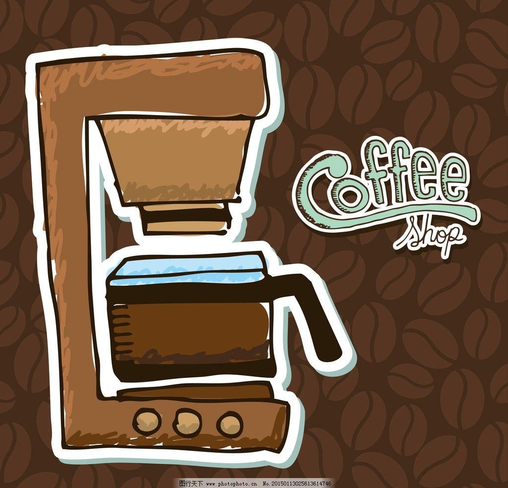 咖啡 咖啡机 手绘 咖啡厅 饮料酒水 餐饮美食 生活百科 设计 矢量 ep