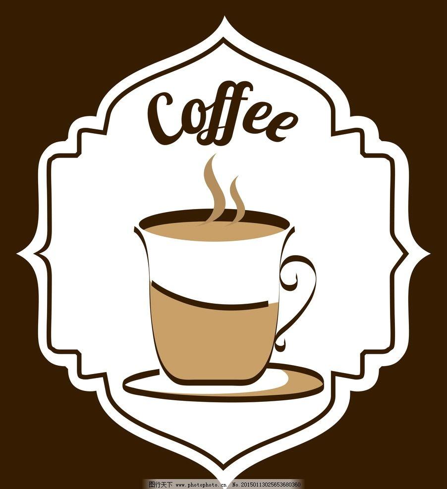咖啡 咖啡杯 手绘 咖啡厅 饮料酒水 矢量