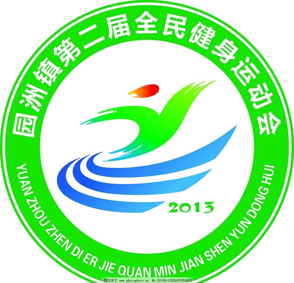 园洲运动会logo 标志 运动会标志 广告设计