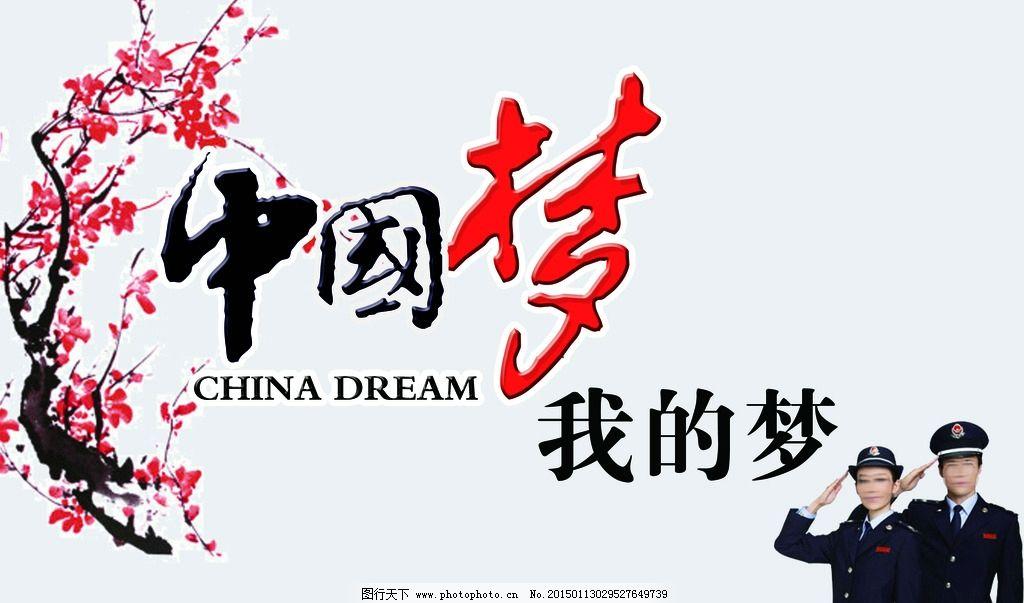 广告设计 中国梦我的梦 psd素材 中国梦展板 设计      psd 设计 广告