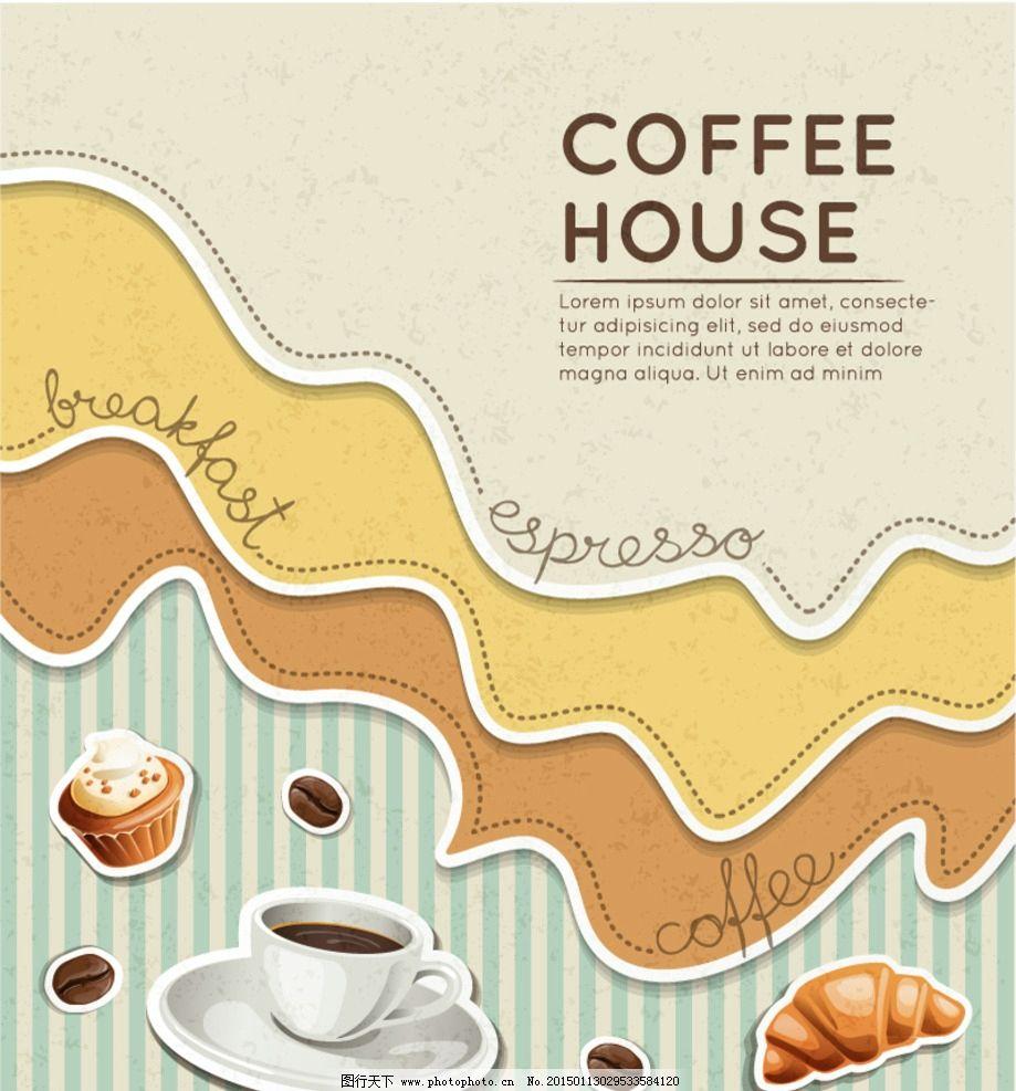 烂漫 烂漫咖啡 动感 曲线 曲线美 咖啡海报 设计 广告设计 广告设计