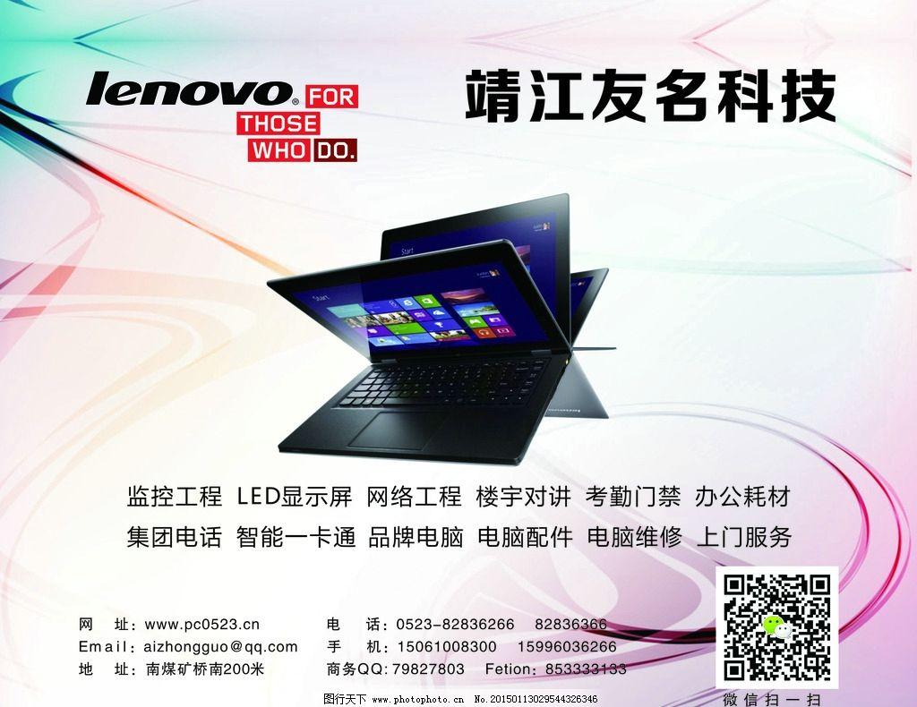 鼠标垫 电脑鼠标垫 科技鼠标垫 电脑维修 广告设计