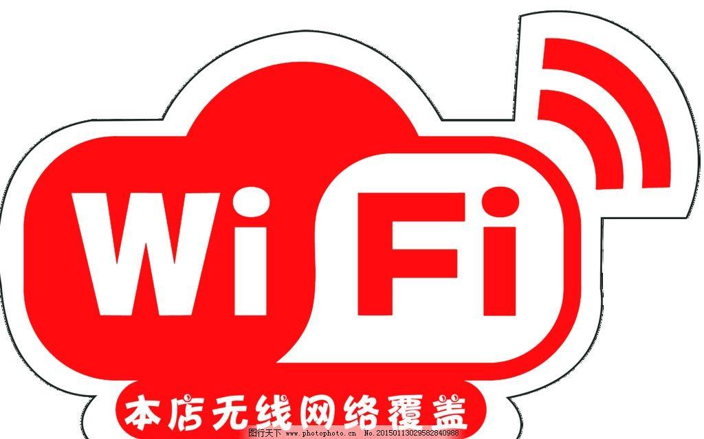 提供免费 wifi便利 便利 海报 wifi标志图 wifi图标 无线wifi wifi