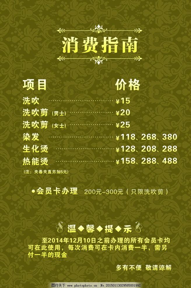 价目表 理发店 价格单 cdr 矢量图  设计 广告设计 广告设计  cdr