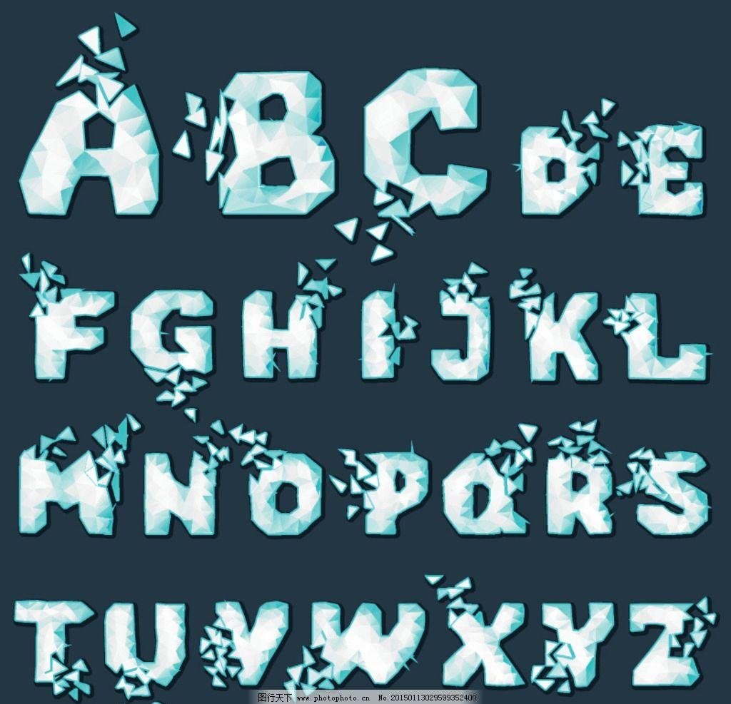 字母设计 英文字母 冰块 手绘字母 拼音 创意字母 设计 矢量 eps 设计