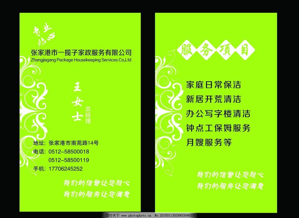 绿色名片 名片模板 花边名片 高档名片 精致名片 家政 名片 保洁名片