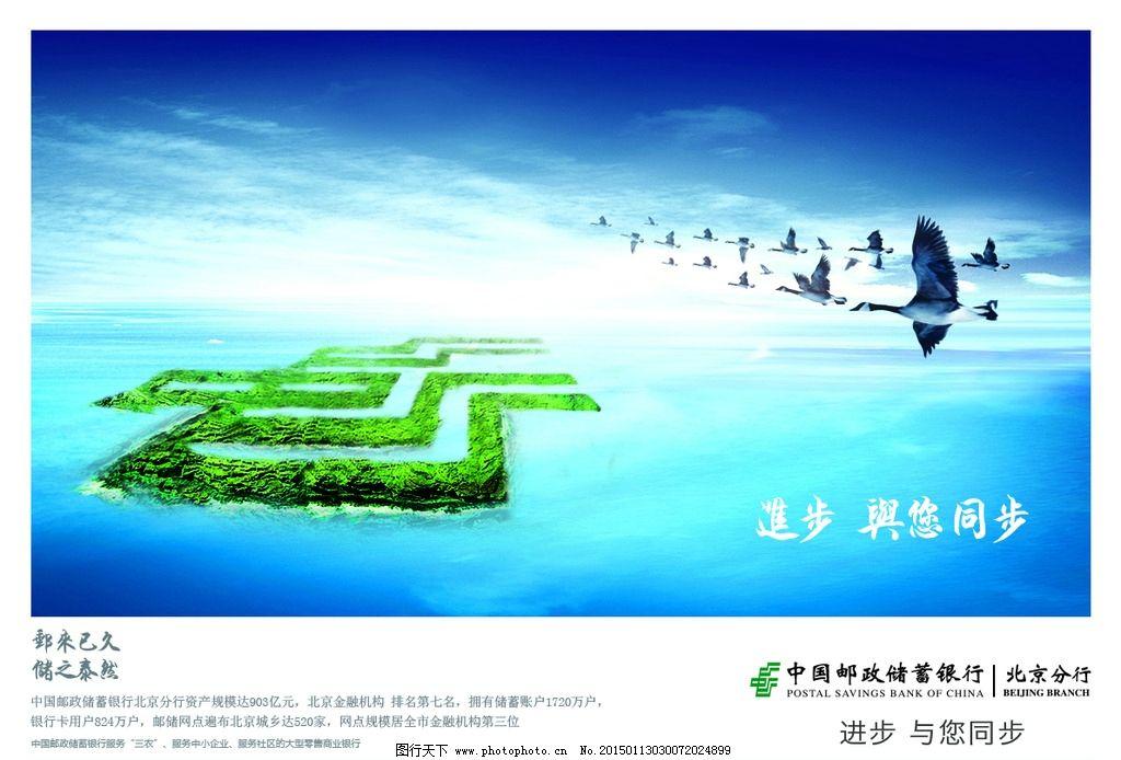 设计图库 广告设计 海报设计  海报 主视觉 主形象 蓝天大海 邮储
