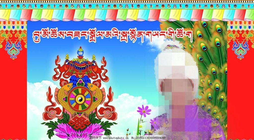 戴头礼 成人礼 藏族节目 藏式 民族特色 民族习俗 藏族花边 边框 底纹图片