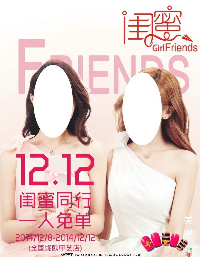 美甲 闺蜜 双十二 海报 展架 优质图 设计 广告设计 海报设计 72dpi