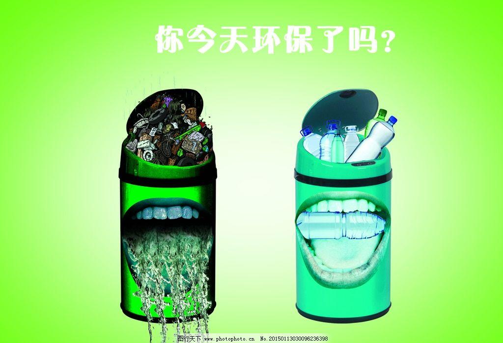 环保公益海报 公益广告 宣传单 展架 广告设计 海报设计 海报设计图片