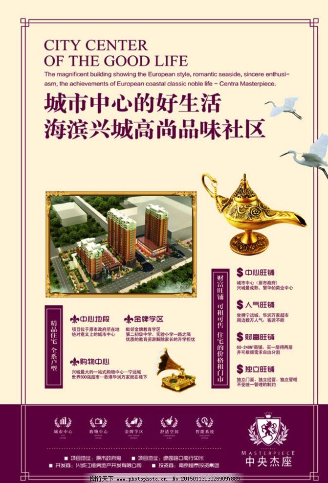 房地产 dm 欧式 生态 说明 设计 广告设计 dm宣传单 300dpi psd