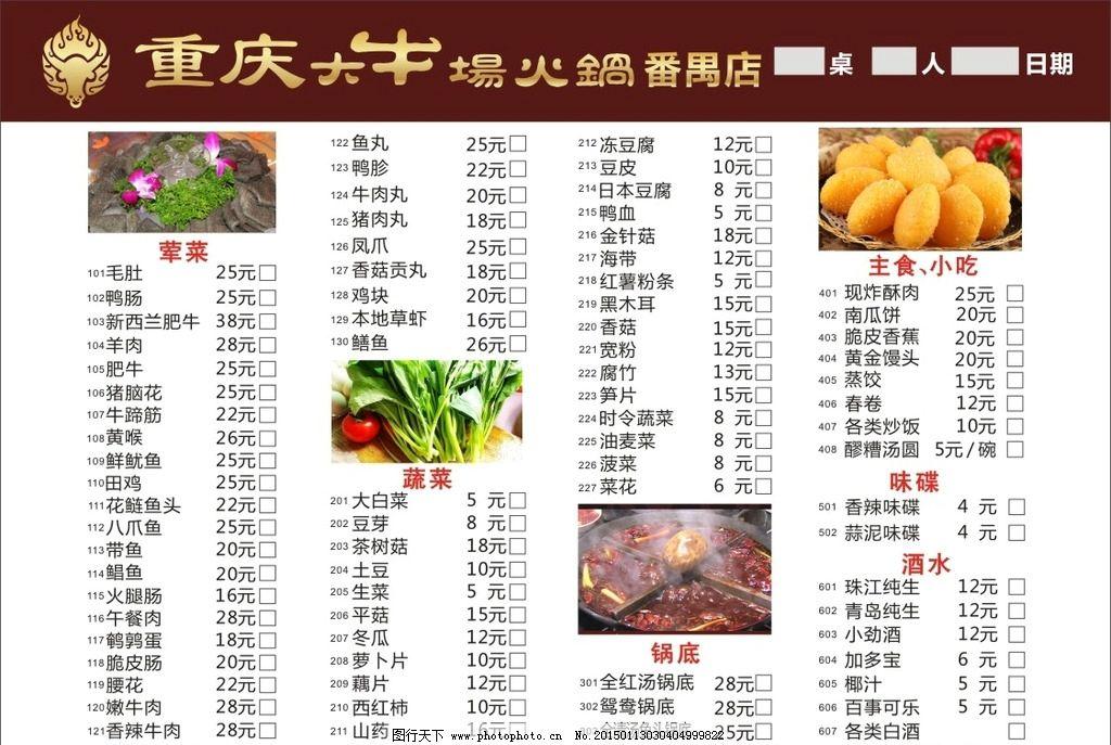 牛肉 火锅 菜牌 点餐单 宣传单 设计 广告设计 菜单菜谱 cdr