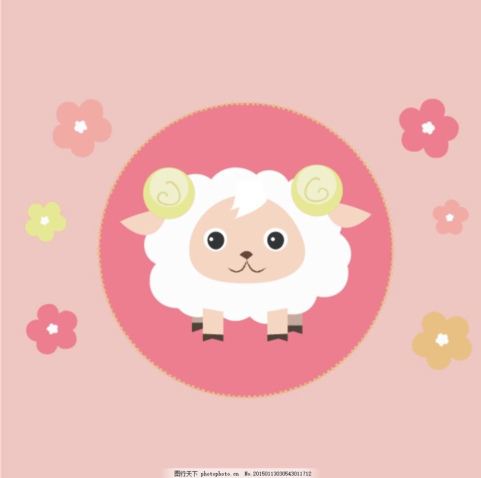 粉色小羊卡通 卡通小羊 羊宝宝 可爱美羊羊 美丽的羊羊 萌萌小羊 卡通