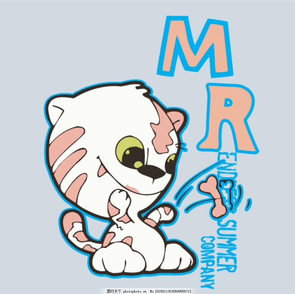 卡通白虎 小白虎卡通 卡通白猫 老虎卡通图案 白老虎 呆萌老虎宝宝