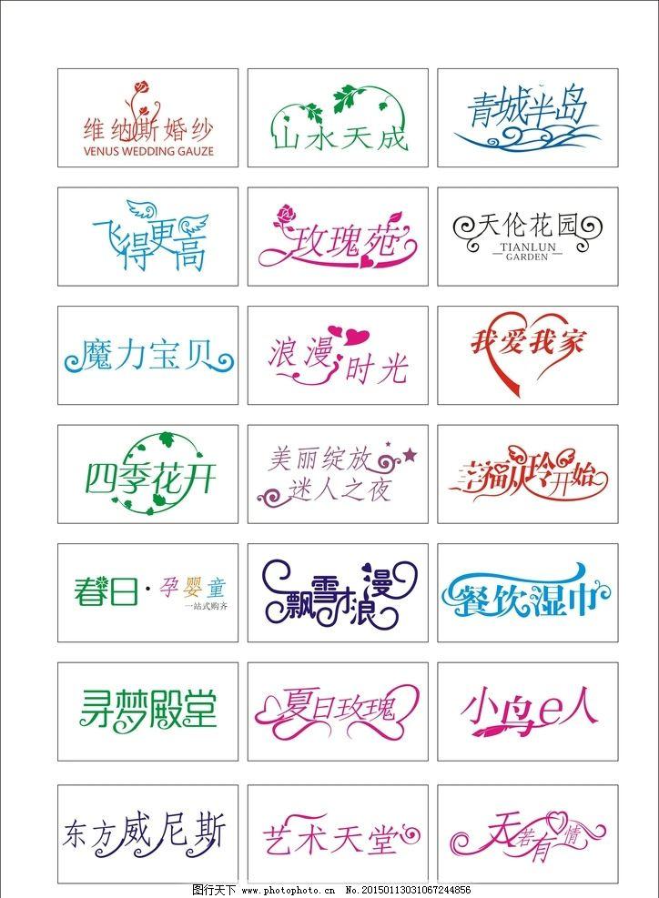 海报字体摸板 海报编辑 漂亮艺术字 花纹 海报设计 海报排版 梁圣波