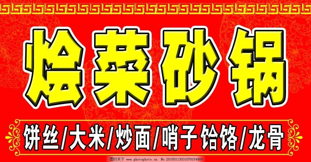 烩面砂锅 喜庆背景 边框设计 烩面 砂锅 饭店招牌 招牌设计 招牌模板