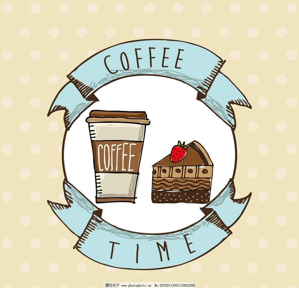 咖啡 蛋糕 手绘 咖啡厅 饮料酒水 餐饮美食 生活百科 矢量