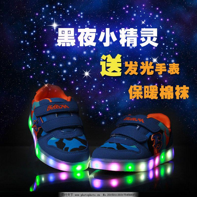 儿童鞋 发光鞋 荧光鞋