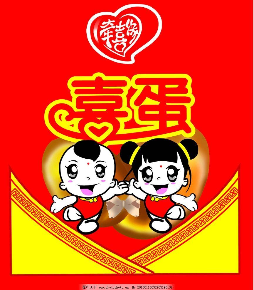 卡通人物 卡通小男孩 卡通小女孩 喜蛋 喜庆 新年卡通 情侣祝福  设计