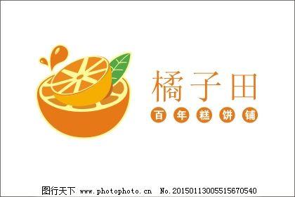 设计元素 图标元素  log 标志设计 企业标志 子田标志 橘子标志 食品