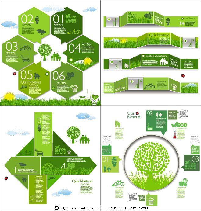 环保图表设计图片免费下载 eps 背景 草 环保 箭头 矩形 六边形 绿色