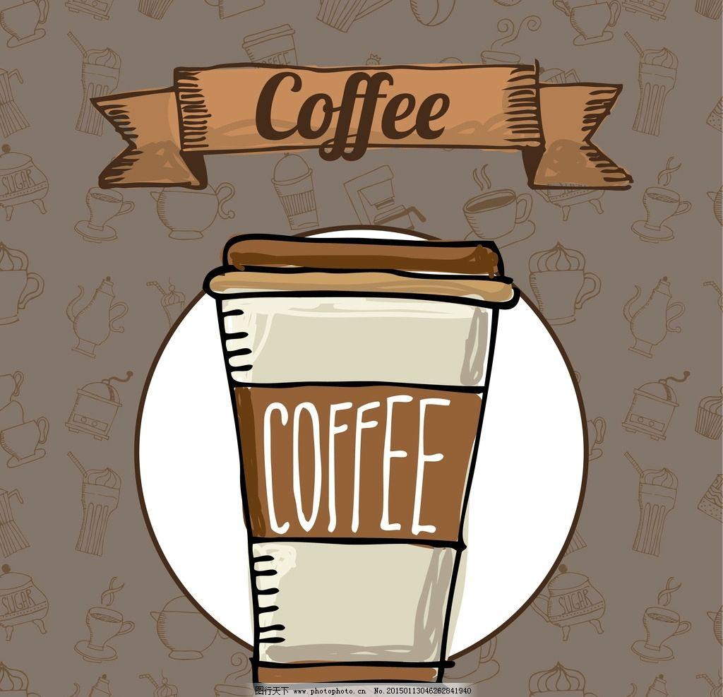 咖啡 咖啡杯 手绘 咖啡厅 饮料酒水 餐饮美食 生活百科 设计 矢量 eps