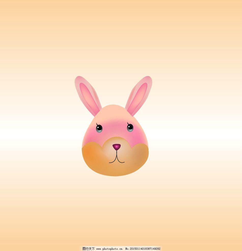 卡通 兔子      动物 图标 立体动物 设计 动漫动画 动漫人物 ai