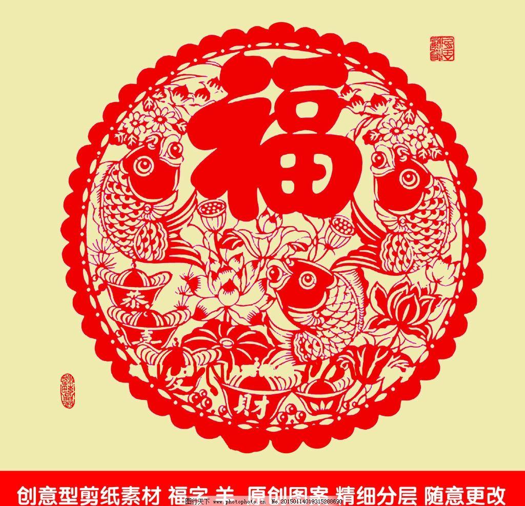 福字鲤鱼剪纸图片