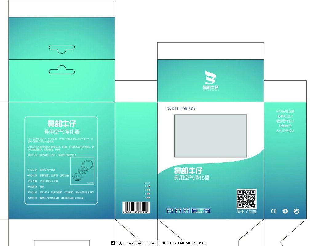 空气净化器 包装盒模版 包装图片 包装盒展开图 包装盒 礼品包装盒
